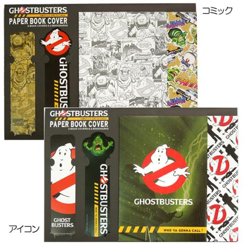 Japanese Paper Book Cover ~ Rakuten japan ghostbusters merchandise ecto containment